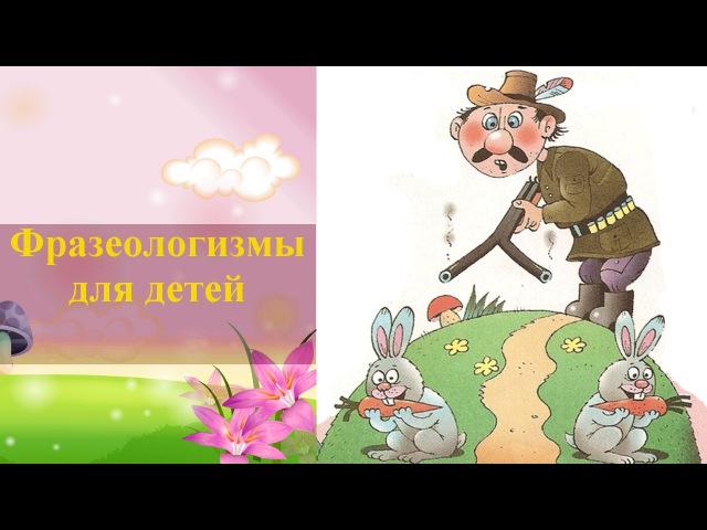 Фразеологизмы для детей в картинках и стихах ❦ Игры для детей ❤