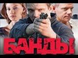 БАНДЫ 5-6-7-8 серии Остросюжетный Боевик Криминал