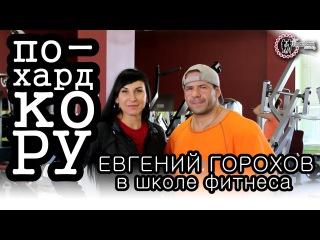Тренировка груди БЕЗ ЛИШНИХ СЛОВ. Евгений Горохов.