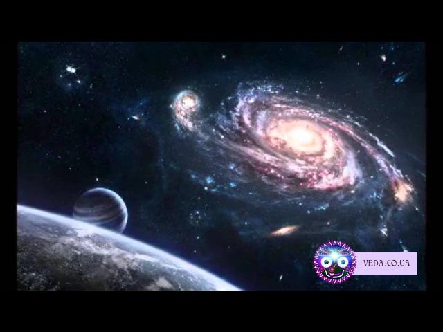 Космология - Лакшми Нараяна дас