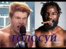 Вячеслав Дацик: Рыжий тарзан vs Бешеный конь: Чарльз Беннет: Голосуйте кто круче