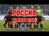 Шансы России на ЕВРО 2016| Аналитика