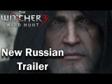 Ведьмак 3 Дикая Охота (The Witcher 3 Wild Hunt) Официальный Дублированный (Русский) Трейлер RU