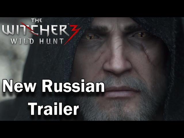 Ведьмак 3: Дикая Охота (The Witcher 3: Wild Hunt) — Официальный Дублированный (Русский) Трейлер [RU]