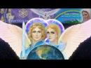 Священные Лучи Служений. Синее Пламя. Архангел Михаил и Архея Вера