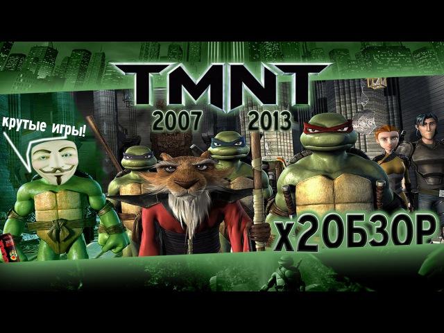 X2 Обзор (2 сезон) - TMNT (2007, 2013) | ВАНШОТ