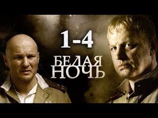 Белая ночь. 1-2-3-4 серия. (2015) Русские боевики, Русские детективы, фильм, boevik, detektiv