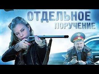 Отдельное поручение (2012) Русские боевики, Русские детективы, фильм, boevik, detektiv