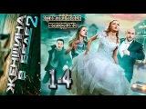 Женщина в беде-2. 1-4 серия. (2015) HD, Русские боевики, Русские детективы, фильм, boevik, detektiv