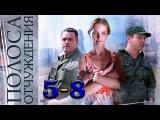 Полоса отчуждения 5-6-7-8 серии Русские мелодрамы 2015 смотреть онлайн фильм сериал кино