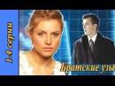 Братские узы 1-2-3-4 серия HD Русские мелодрамы 2015 смотреть онлайн фильм сериал кино