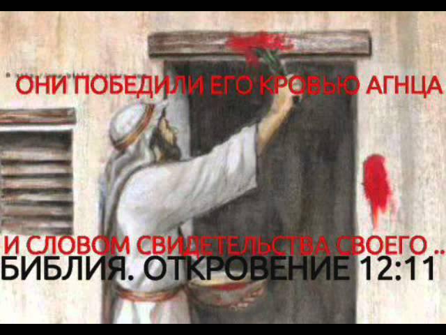 МОЁ СВИДЕТЕЛЬСТВО ПОБЕДЫ КРОВЬЮ ИИСУСА