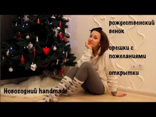 Новогодний handmade: РОЖДЕСТВЕНСКИЙ ВЕНОК+ОРЕШКИ С  ПРЕДСКАЗАНИЯМИ+ОТКРЫТКИ