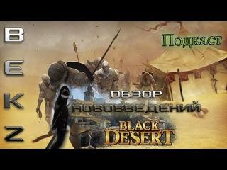 Black Desert: Новостной подкаст по нововведениям. С ImbaShadow