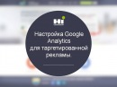 Настройка Google Analytics для таргетированной рекламы Урок 4