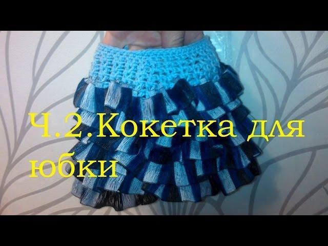 2 Юбка из пряжи Рюши Пояс и кокетка Crochet ruffle little skirt