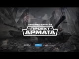 Armored Warfare_ Проект Армата — знакомство с командой