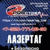 ЛАЗЕРТАГ ТУЛА клуб PROстрел
