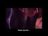 Acid Black Cherry - SPELL MAGIC (русские субтитры)