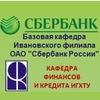 Кафедра Финансов и кредита ИГХТУ