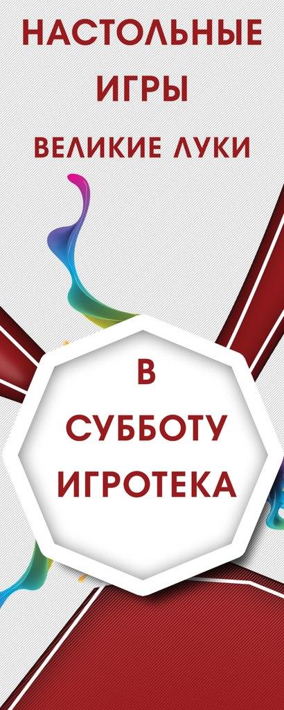 Афиша Великие Луки Субботняя игротека!