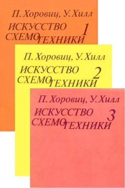 Файл Искусство схемотехники