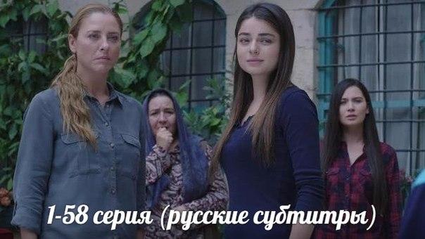 Чёрная роза турецкий сериал на русском языке 1+1