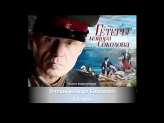 Гетеры майора Соколова 8 серия. Памяти Андрея Панина