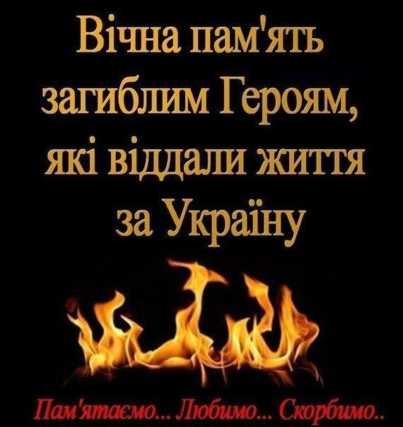 Бердичев проводил в последний путь Сергея Сидлецкого - героя, защищавшего Донецкий аэропорт - Цензор.НЕТ 3043