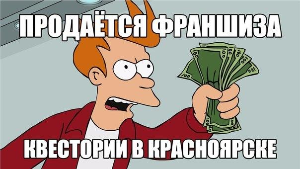 Продаётся франшиза Квестории в Красноярске