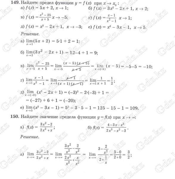 Класс гдз алгебре абылкасымова 10