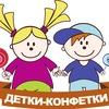 """Частный детский сад """"Детки-конфетки"""""""
