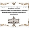 Чистопольский государственный музей-заповедник