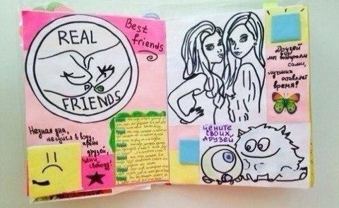Как сделать дневник лучших подруг