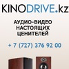 Kinodrive.kz - настоящий кинозал у Вас дома!