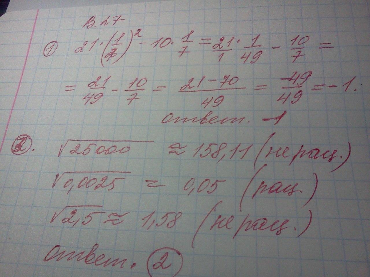 Огэ по математике 2015 3000 задач решение реши задачи и запиши ответы