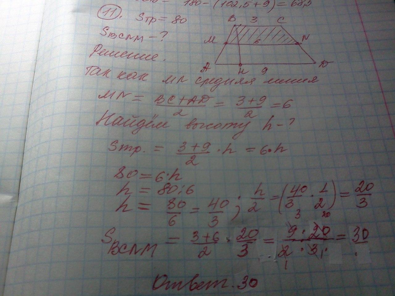 гдз по огэ математика ященко 2018 решение 36