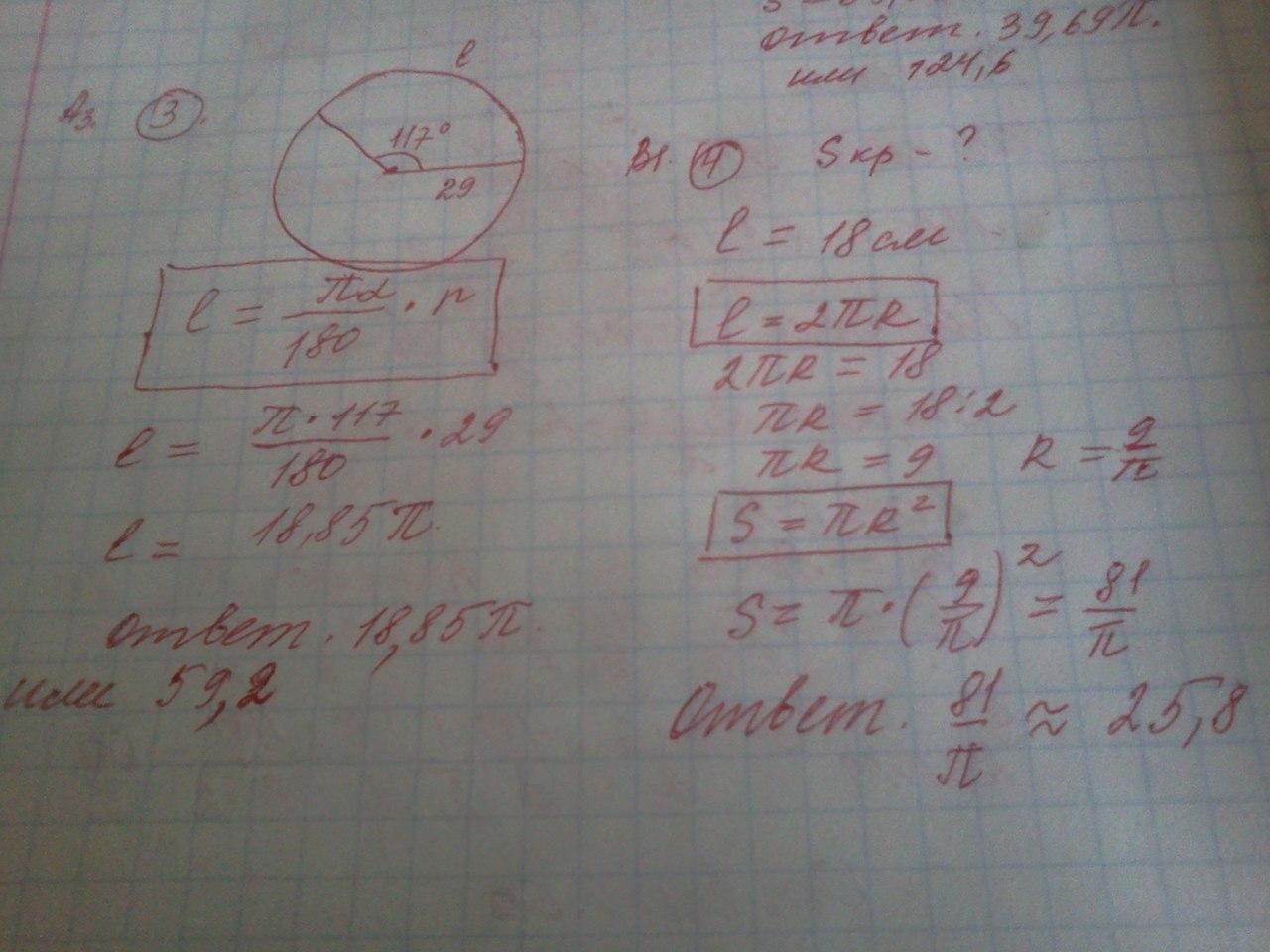 Геометрия класс Работа по теме Длина окружности и площадь   работа по геометрии 9 класс геометрия Решение Вернуться Комментариев 0