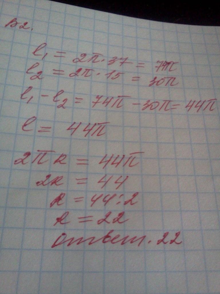 Геометрия класс Работа по теме Длина окружности и площадь  Вернуться Комментариев 0
