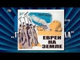 Евреи на земле (1927)