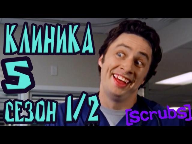 Клиника Самые смешные моменты 5 сезон 1 2