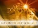 Лето Господне ВОЗНЕСЕНИЕ ГОСПОДНЕ