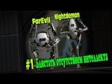 Co-op Portal 2: #1 Блистаем отсутствием интеллекта