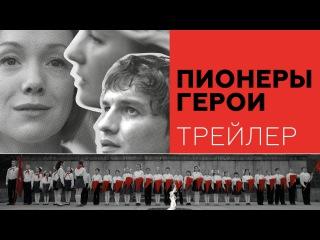 Пионеры-герои - Трейлер 2015 (HD)