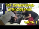 S05E08 Как турбировать атмосферник. Часть 1. BMIRussian