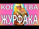 КОРОЛЕВА ЖУРФАКА (Гера Стрейзанд feat. Люсьен Валерьевна)