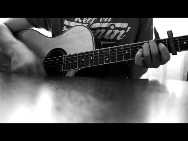 Руки Вверх - я не отдам тебя никому (cover под гитару)