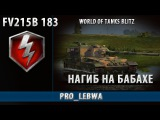 Бабаха ваншотит от pro_LeBwa - FV215b 183 - World of Tanks Blitz/Wot Blitz