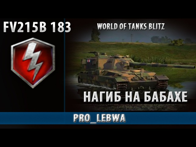 Бабаха ваншотит от pro_LeBwa - FV215b 183 - World of Tanks Blitz/Wot Blitz