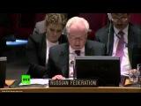 Выступление Виталия Чуркина на экстренном заседании Совбеза ООН по ситуации на Украине